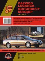 Daewoo Leganza / Донинвест Кондор 1997-2002 г. Руководство по ремонту и эксплуатации