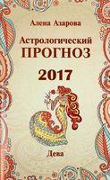 Дева. Астрологический прогноз 2017