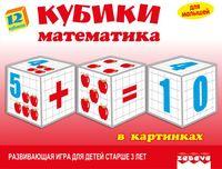 """Кубики """"Математика в картинках"""" (12 шт)"""