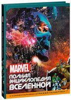 Marvel. Полная энциклопедия вселенной