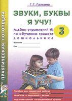 Звуки, буквы я учу! Альбом упражнений №3 по обучению грамоте дошкольника подготовительной логопедической группы