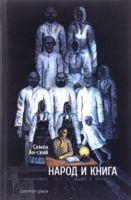 Народ и книга