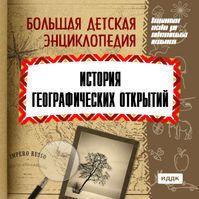 Большая детская энциклопедия. История географических открытий