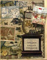 Предки наших предков. Предыстория государства Российского