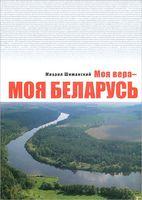 Моя вера - моя Беларусь