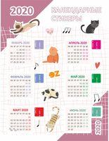 """Набор наклеек """"Календарь. Котики. 2020"""" (2 шт.)"""