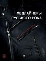 Хедлайнеры русского рока