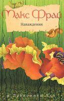 Наваждения (книга пятая)