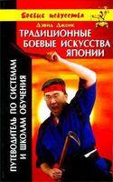 Традиционные боевые искусства Японии. Путеводитель по системам и школам обучения