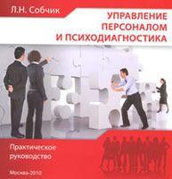 Управление персоналом и психодиагностика