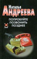 Попробуйте позвонить позднее (м)