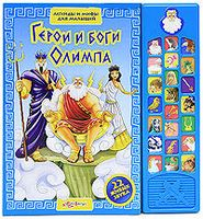 Герои и боги Олимпа. Книжка-игрушка
