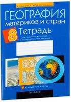 География материков и стран. 8 класс. Тетрадь для практических работ и индивидуальных заданий (+ контурные карты)