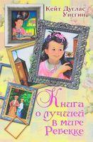 Книга о лучшей в мире Ребекке