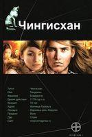 Чингисхан. Повелитель страха (книга первая)