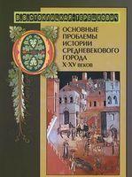 Основные проблемы истории средневекового города X-XV веков