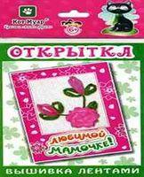 """Набор для изготовления открытки с вышивкой лентами """"Любимой мамочке"""""""