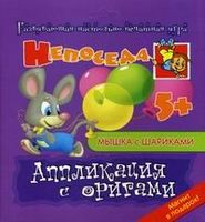 """Аппликация с оригами """"Мышка с шариками"""""""