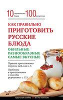 Как правильно приготовить русские блюда