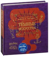 Волшебный мир Дж. К. Роулинг. Темные искусства