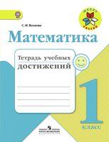 Математика. 1 класс. Тетрадь учебных достижений