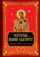 Полное собрание сочинений святителя Иоанна Златоуста в двенадцати томах. Том IV