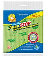 "Набор салфеток для уборки ""АкваSTOP"" (2 шт.; 171х180 мм)"