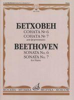 Бетховен. Соната №6. Соната №7. Для фортепиано