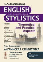 Английская стилистика. Теоретические и практические аспекты (м)