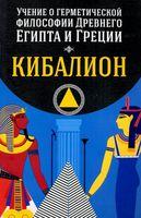 Кибалион. Учение о герметической философии Древнего Египта и Греции