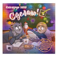 """Календарь настенный перекидной на 2020 год """"Сделано!"""" (30х30 см)"""