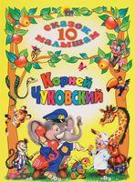 10 сказок малышам. Корней Чуковский