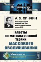 Работы по математической теории массового обслуживания (м)