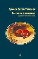 Рассказы о животных. На русском и английском языках