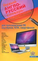 Новый англо-русский словарь-справочник для пользователей ПК, ноутбуков, КПК, смартфонов