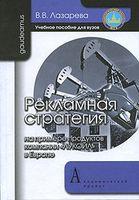 """Рекламная стратегия на примере продуктов компании """"ЛУКОЙЛ"""" в Европе"""