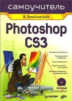 Самоучитель Photoshop CS3 (+ CD)