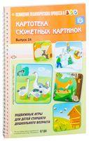 Картотека сюжетных картинок. Выпуск 34. Подвижные игры для детей старшего дошкольного возраста
