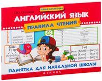 Английский язык. Правила чтения. Памятка для начальной школы