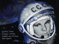 """Вышивка крестом """"Юрий Гагарин"""""""