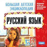 Большая детская энциклопедия. Русский язык