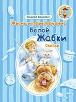 Жизнь и приключения Белой Жабки. Сказки