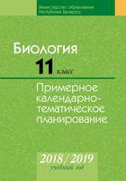 Биология. 11 класс. Примерное календарно-тематическое планирование. 2018/2019 учебный год. Электронная версия