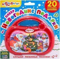 """Музыкальная игрушка """"Плеер. Новогодние подарки"""""""