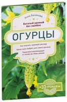 Огурцы. Богатый урожай без ошибок