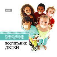 Энциклопедия для родителей. Воспитание детей