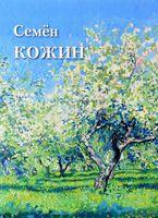 Семен Кожин