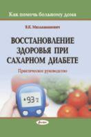 Восстановление здоровья при сахарном диабете. Практическое руководство