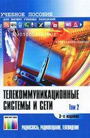 Телекоммуникационные системы и сети. Учебное пособие. Том 2