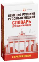 Немецко-русский. Русско-немецкий словарь для школьников с приложением